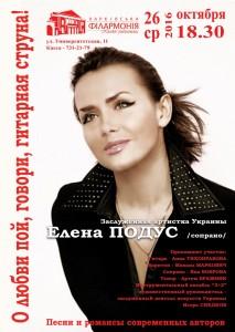 26-oktyabrya-afisha-harkov-o-lyubvi-govori-poj-gitarnaya-struna