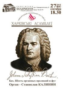27-афиша-харьков-филармония-харьковские-ассамблеи