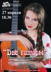 27-апреля-афиша-харьков-две-гитары