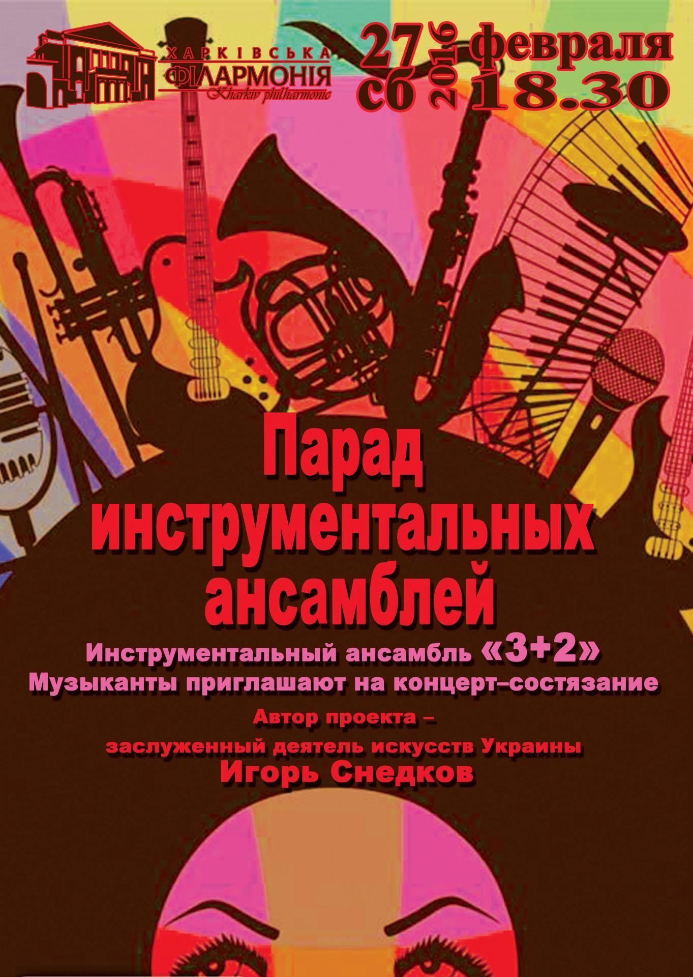 27-февраля-афиша-харьков-парад-инструментальных-ансамблей
