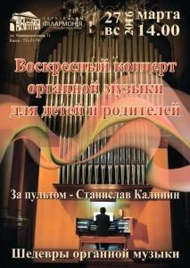 27-марта-афиша-харьков-концерт-органной-музыки-для-детей-и-родителей