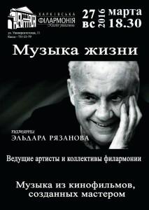 27-марта-афиша-харьков-музыка-жизни