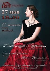 27-мая-афиша-харьков-концерт-в-молчаньи-ночи-тайной