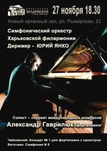27-noyabrya-afisha-harkov-kontsert-simfonicheskogo-orkestra