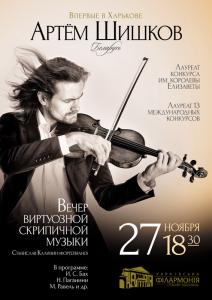 27-ноября-харьков-афиша-концерт-артема-шишкова