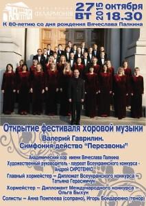 27-октября-харьков-афиша-концерт-открытие-фестиваля-хоровой-музыки