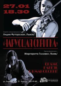 27-yanvarya-afisha-harkov-novyj-organnyj-zal-charuyushhaya-skripka
