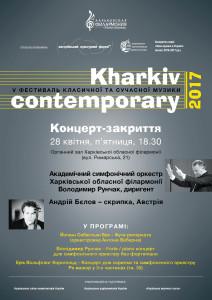 28-апреля-афиша-харьков-новый-органный-зал-Kharkiv-contemporary 2017