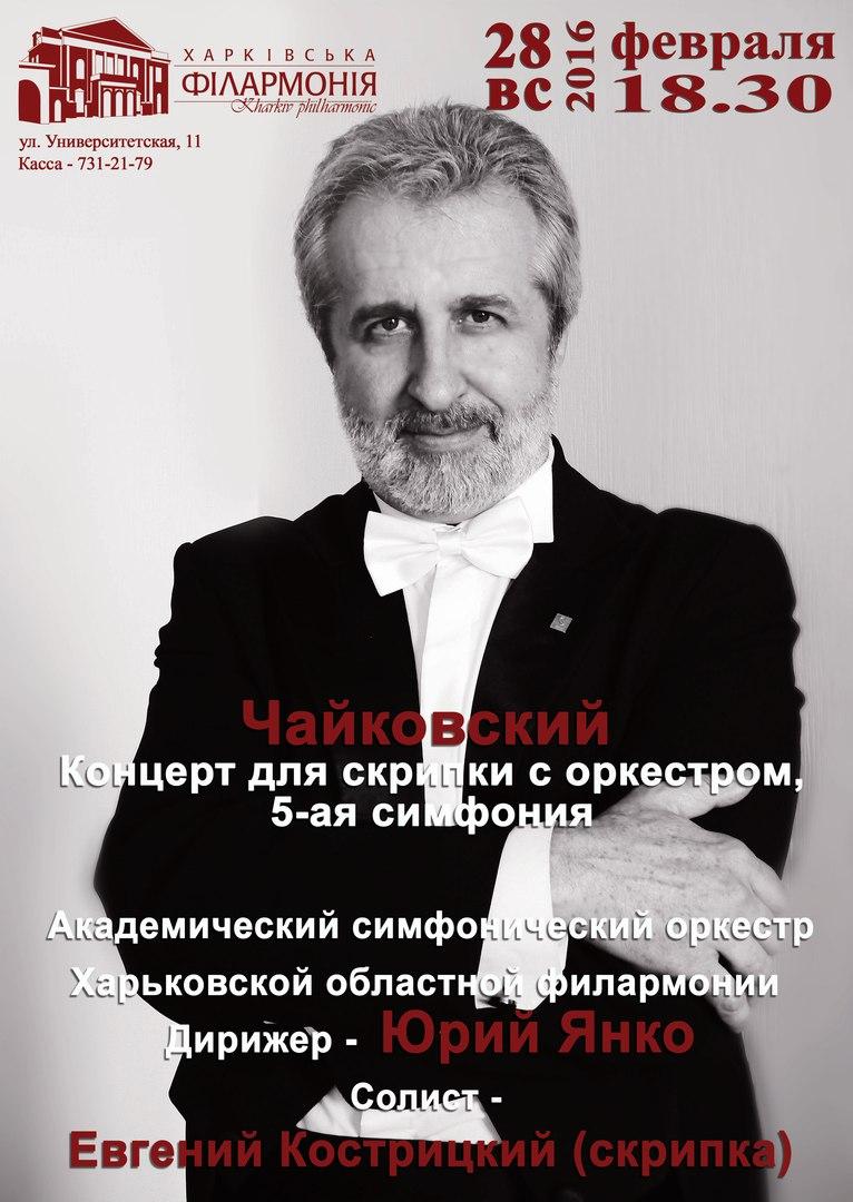 28-февраля-афиша-харьков-чайковский