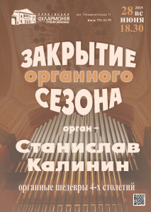 28-июня-Закрытие-орган-int