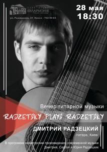 28-мая--афиша-харьков-новый-органный-зал-дмитрий-радзецкий