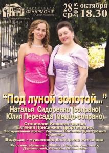 28-октября-харьков-афиша-концерт-под-луною-золотою
