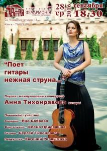 28-сентября-афиша-харьков-поет-гитары-нежная-струна