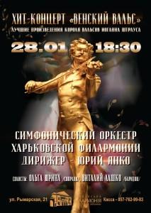 28-января-афиша-харьков-новый-органный-зал-венский-вальс