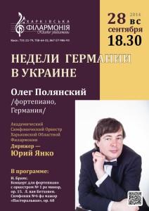28.09-Недели Германии в Украине