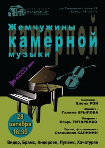 28oktyabrya-afisha-harkov-zhemchuzhiny-kamernoj-muzyki