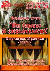 29-ноября-афиша-харьков-концерт-органной-музыки-от-барокко-до-современности