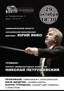 29-oktyabrya-afisha-harkov-kontsert-simfonicheskoj-muzyki