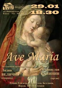 29-января-афиша-харьков-новый-органный-зал-аве-мария
