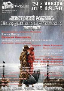 29-января-афиша-харьков-жестокий-романс