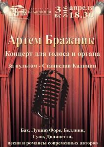 3-апреля-афиша-харьков-концерт-для-голоса-и-органа