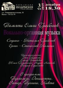 3-декабря-афиша-харьков-концерт-памяти-ольги-гребенюк