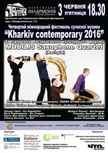 3-июня-афиша-харьков-Saxophone Quartet