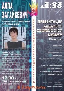 3-марта-афиша-харьков-новый-органный-зал-фестиваль-импреза
