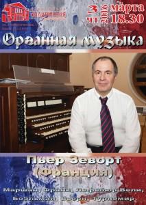 3-марта-афиша-харьков-органная-музыка