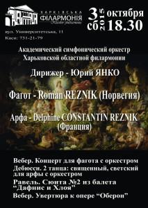 3-октября-харьков-афиша-концерт-симфонического-оркестра