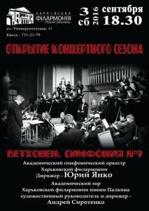 3-сентября-афиша-харьков-открытие-концертного-сезона