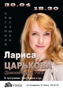 30-апреля-афиша-харьков-новый-органный-зал-концерт-органной-музыки-домский-собор