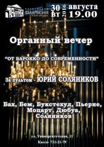 30-августа-афиша-харьков-от-барокко-до-современности