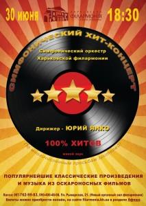 30-июня-афиша-харьков-новый-органный-зал-хит-концерт