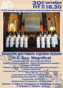 30-октября-харьков-афиша-концерт-закрытие-фестиваля-хоровой-музыки