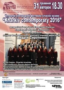 31-мая-афиша-харьков-фестиваль-Kharkiv -ontemporary -016