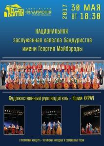 31-мая-афиша-харьков-новый-органный-зал-капелла-бандуристов-имени-майбороды
