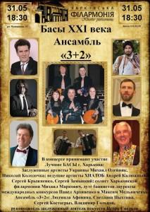 31-мая-афиша-харьков-новый-органный-зал-концерт-басы-21-века