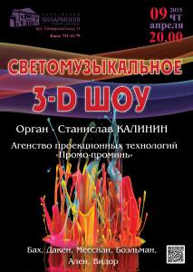 3d-show-afisha-kharkov-philarmonic