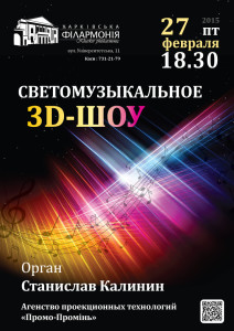 3d-show-afisha-kharkov-philarmonic-27.02