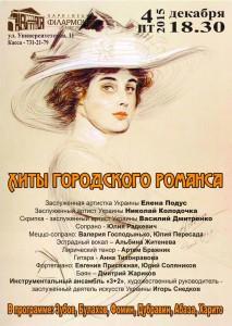 4-декабря-афиша-харьков-хиты-городского-романса