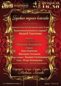 4-февраля-афиша-харьков-хоровая-оперная-классика