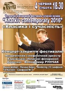 4-июня-афиша-харьков-фестиваль-Kharkiv-contemporary