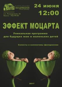 4-июня-афиша-харьков-новый-органный-зал-эффект-моцарта