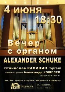 4-июня-афиша-харьков-новый-органный-зал-вечер-с-органом-александер-шуке