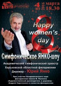 4-марта-афиша-харьков-янко-шоу