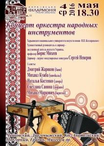 4-мая-афиша-харьков-концерт-оркестра-народных-инструментов