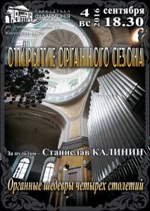 4-сентября-афиша-харьков-открытие-органного-сезона