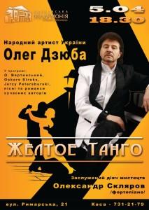 5-апреля-афиша-харьков-новый-органный-зал-желтое-танго