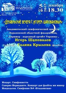 5-dekabrya-afisha-harkov-kontsert-simfonicheskogo-orkestra-s-uchastiem-galiny-krylovoj